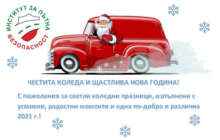 Институт за пътна безопасност ви пожелава Весели празници!